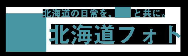北海道フォト