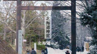 【4つの鳥居】北海道神宮のご利益は道内最大級!超パワースポットの参拝情報