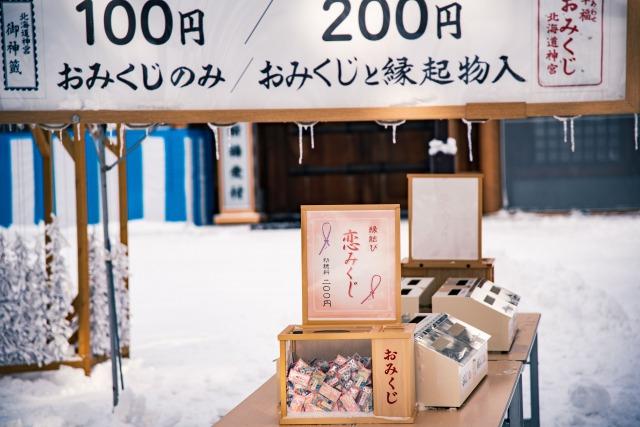 北海道神宮の恋みくじ
