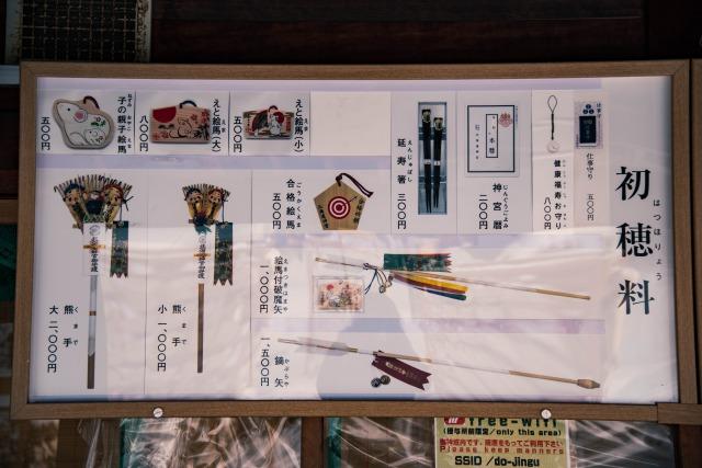 北海道神宮のお守りやおみくじ