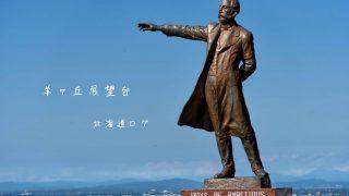 さっぽろ羊ヶ丘展望台観光はアクセス抜群!札幌移住民がご案内します。