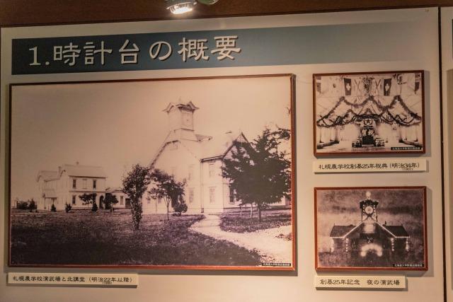 札幌市時計台の資料