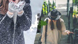 今の札幌の服装は?季節毎の服装目安を札幌移住民が解説!