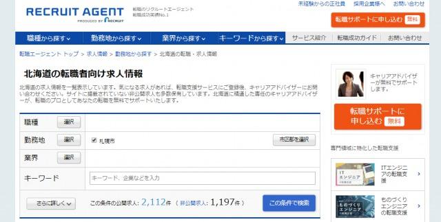 札幌 求人数2112件