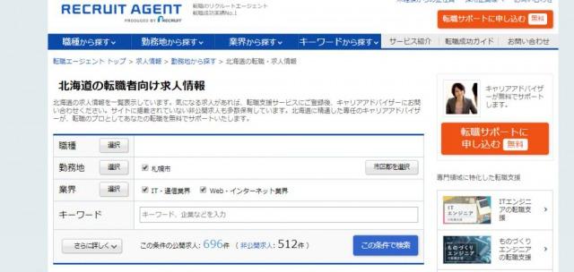札幌 IT系求人696件