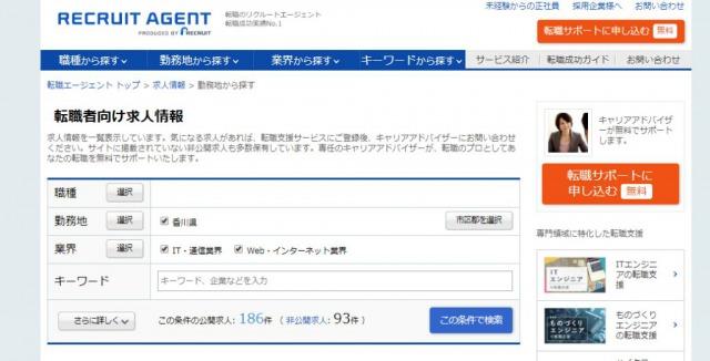 香川(土地面積が同じくらい) IT系求人186件