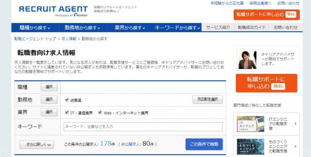 岐阜(人口が同じくらい) IT系求人178件