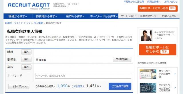 香川 (土地面積が同じくらい) 求人数1090件