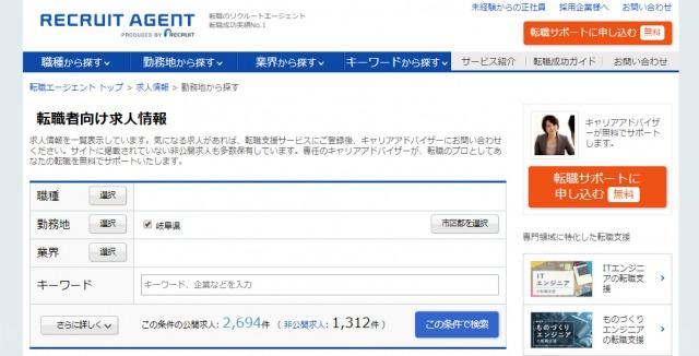 岐阜(人口が同じくらい)求人数2694件