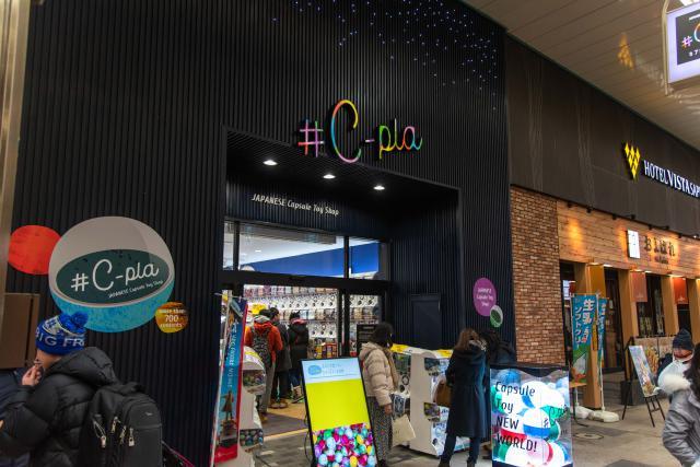 狸小路でガチャガチャができるお店、#C-pla