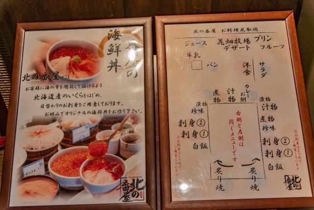 ラビスタ函館ベイの朝食ブッフェのメニュー