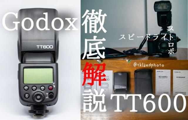 Godox TT600レビュー!このストロボ、コスパ良いぞ【作例】