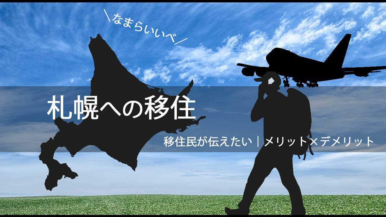 札幌移住の方法と、メリット・デメリット。関西からの移住民が徹底解説!