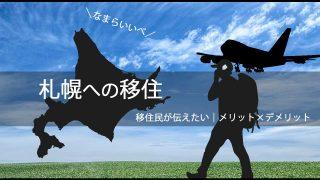 札幌に移住する方法!メリットや有益な情報を札幌移住民が徹底解説