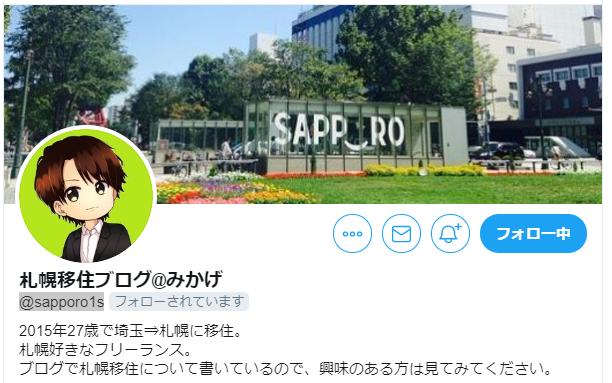 札幌移住みかげさん