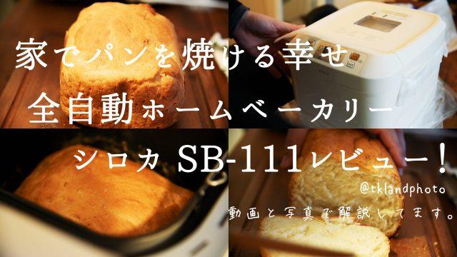 シロカSB-111ホームベーカリーレビュー!食パンやピザ生地も!