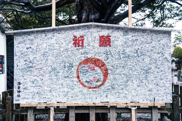 湯倉神社は、御祈願ボードがおすすめ