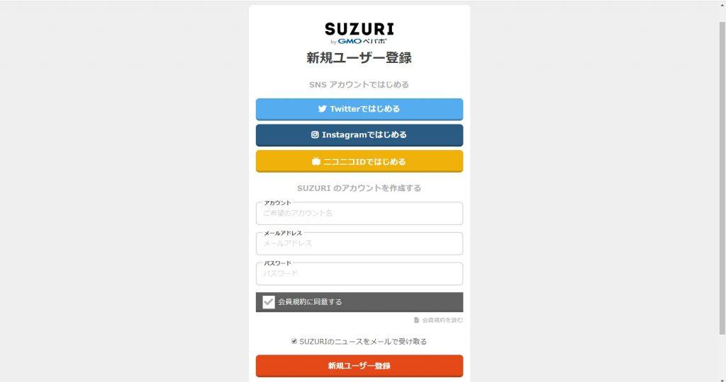 STEP1.SUZURIに登録する