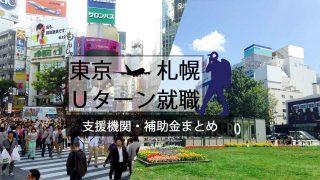 東京から札幌にUターン就職する場合、使える補助金がある【支援機関】