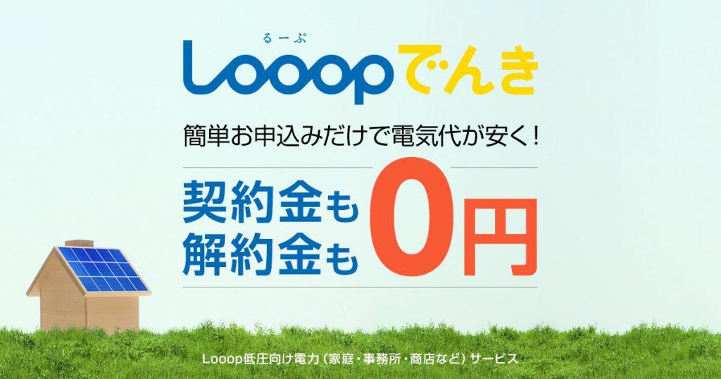 札幌でLooopでんきを使うと大抵オトク