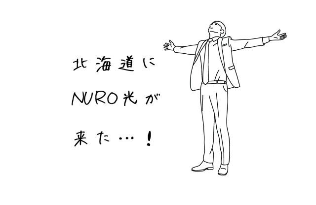 北海道・札幌にNURO光がきた!即座に乗り換えた感想【失敗しない】