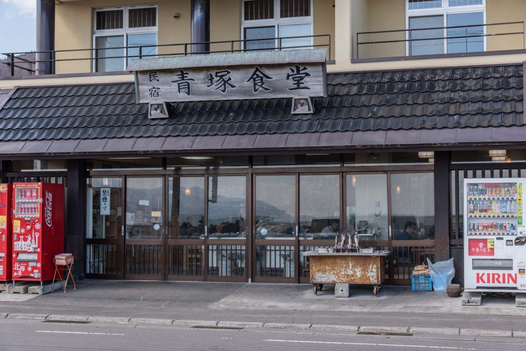 民宿・青塚食堂とは