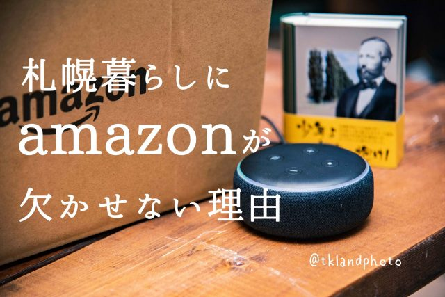 amazonが札幌暮らしに欠かせない理由