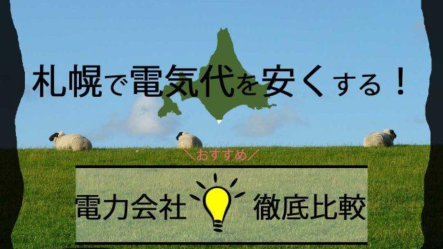 札幌で安い電力会社は?おすすめ電力会社5選を徹底比較!【厳選】