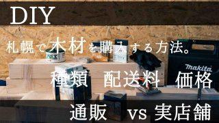 【DIY】札幌で木材を購入する方法!通販やホームセンターを比較しました。
