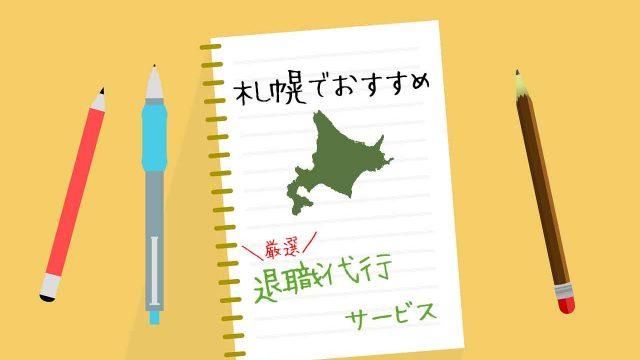 札幌で使える退職代行おすすめ6選!あいつの顔は二度と見ずに辞める。