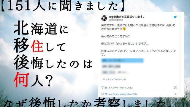 北海道に移住して後悔した割合は19%。151人に聞いて考察した。