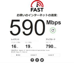 nuro光を札幌でつかったときの速度は590Mbps