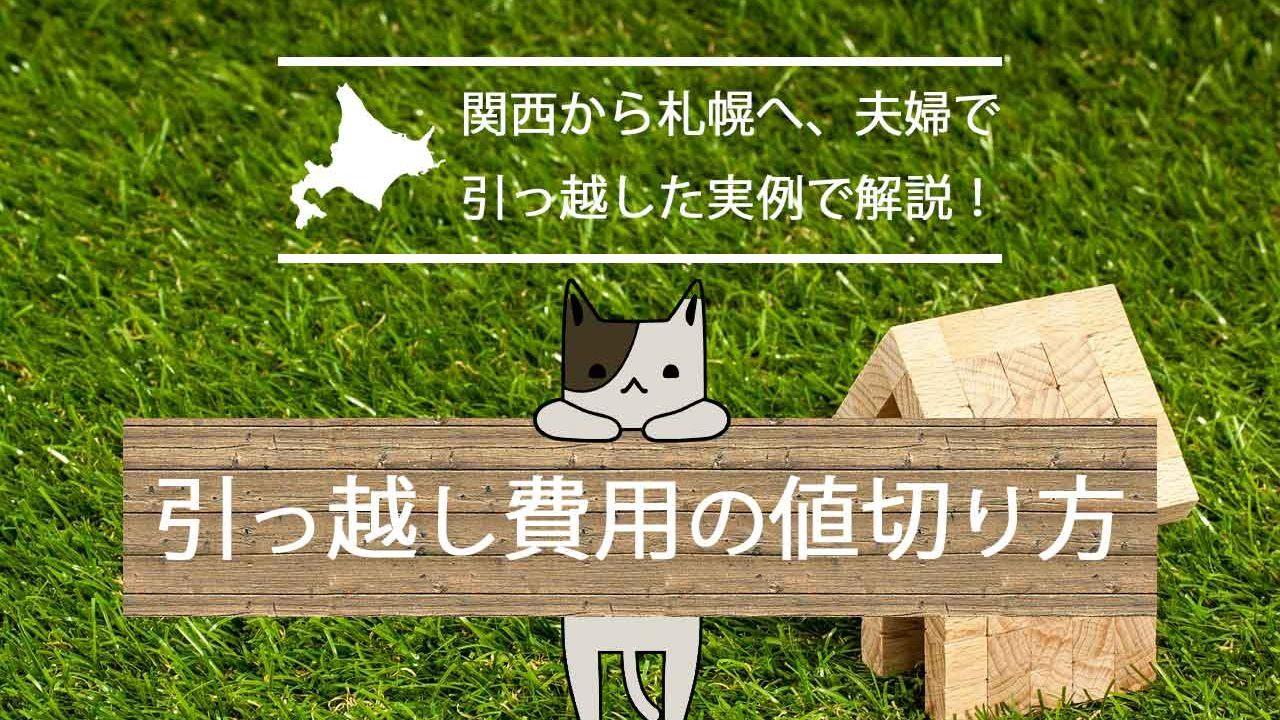 引っ越し費用の値切り方│関西から札幌に30万円で引っ越した方法!