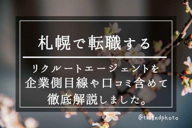 札幌のリクルートエージェントを解説