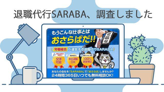 退職代行SARABAの口コミ・評判!元人事部が実態を超調べた。