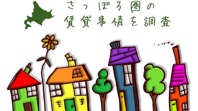 【2020】札幌の賃貸事情を研究してみた。本州と比べて家賃は安い?