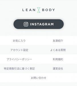 LEAN BODY(リーンボディ)の解約方法