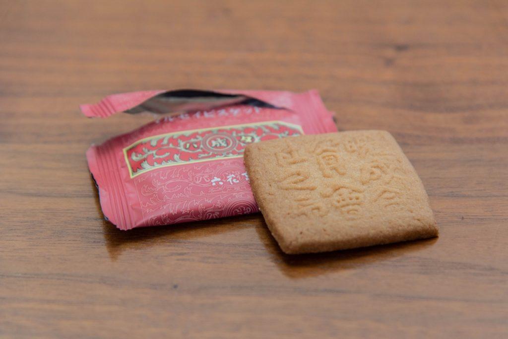 六花亭のお菓子、マルセイビスケット