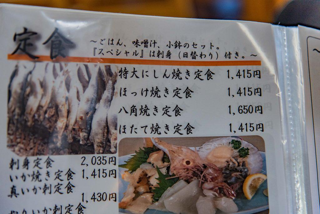 民宿・青塚食堂のメニュー