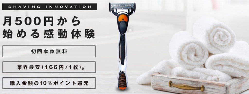 ひげ剃りのサブスク「GALLEIDO」