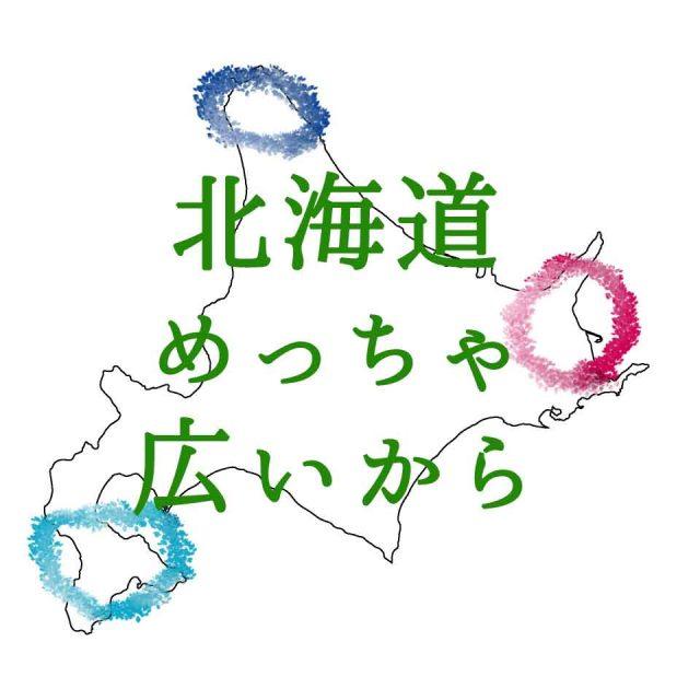 北海道めっちゃ広いから