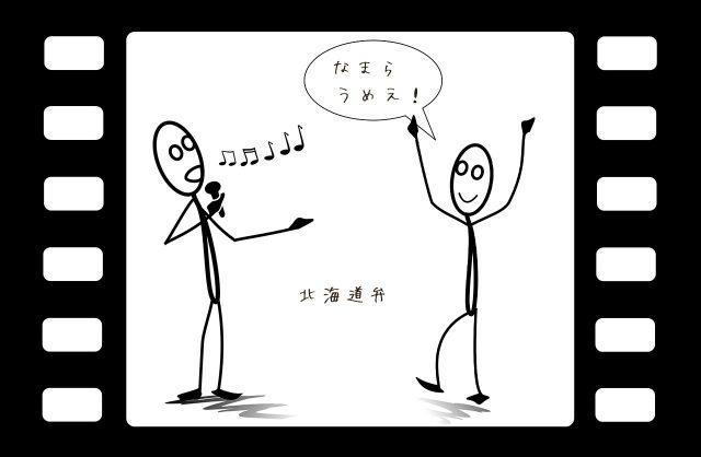 北海道弁とは