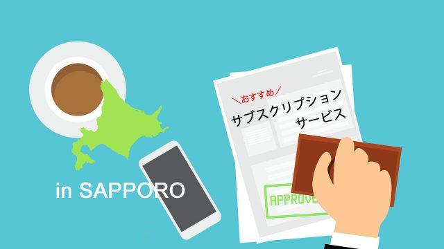 【定額】札幌で使えるサブスクリプションおすすめ10選!【厳選紹介】