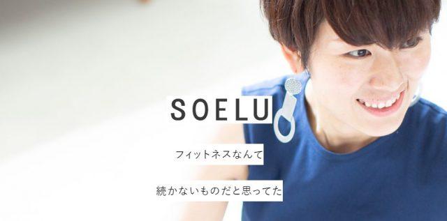 SOELU(ソエル)とは