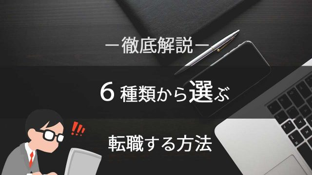 今、転職方法は6種類ある。基本スケジュールと具体手法を解説!