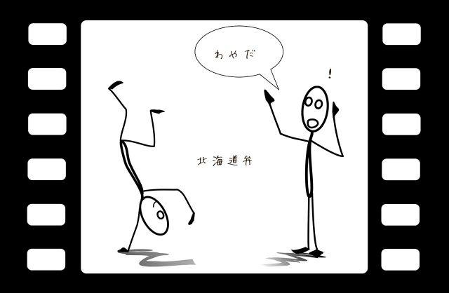 ベーシックな北海道弁を解説