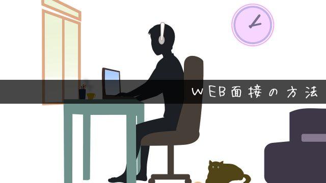 web面接の流れは?服装やマナー、場所など元採用担当が全て解説!