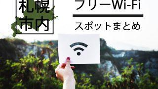 札幌のフリーWi-Fiスポットまとめ!観光に役立つしょ?【北海道】