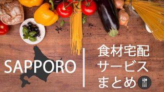 札幌で使える食材・弁当宅配サービス8選!家から出ず野菜が食える。