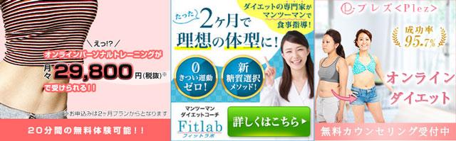 【オンラインダイエット】3社徹底比較